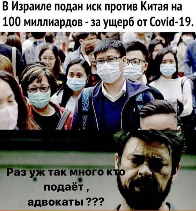 Карантин, удаленка и коронавирус: лучшие шутки в Сети (16 фото)
