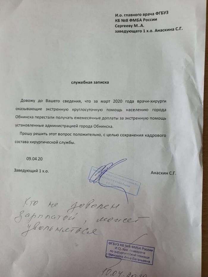 Скандальная резолюция обнинских чиновников разозлила горожан (3 фото)