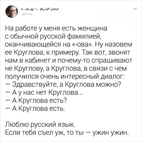 Подборка забавных твитов про русский язык (20 фото)