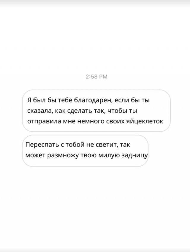 Инстаграм-модель показала, что ей пишут поклонники (20 фото)