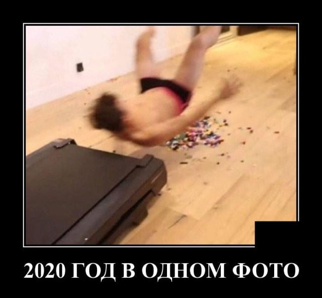 Демотиваторы (20 фото) 21.04.2020
