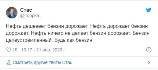 Реакция россиян на падение стоимости нефти (15 фото)