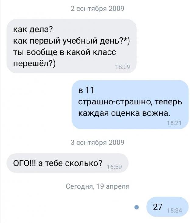 Пользователи запустили челлендж - они отвечают на сообщения (15 фото)