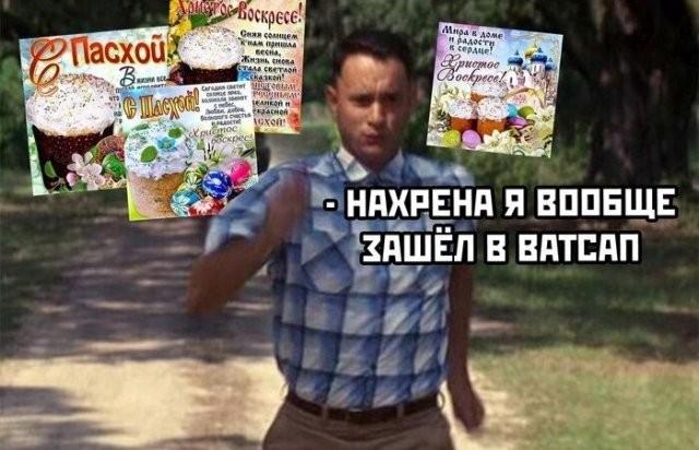 Шутки и мемы про пасху в режиме самоизоляции (15 фото)