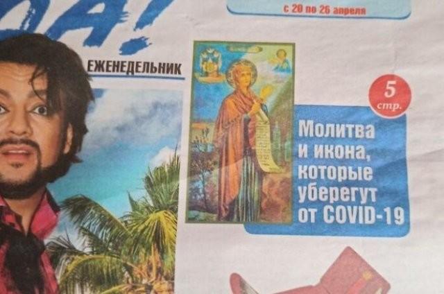 Верующие против коронавируса (15 фото)