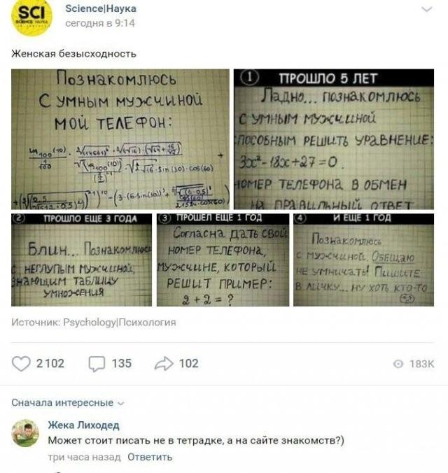 Смешные комментарии из социальных сетей (15 фото)