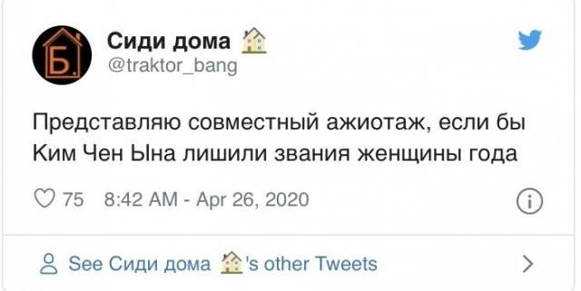 """Как соцсети прореагировали на """"смерть"""" Ким Чен Ына (15 фото)"""