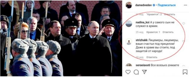 Жесткие комментарии россиян в Instagram Дмитрия Медведева (14 фото)