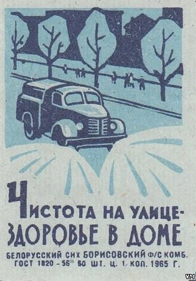 Спичечные коробки из СССР, актуальные даже сейчас (11 фото)