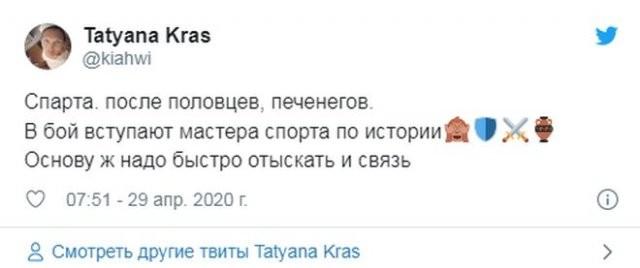 Россияне отреагировали на слова Владимира Путина о Спарте (15 фото)