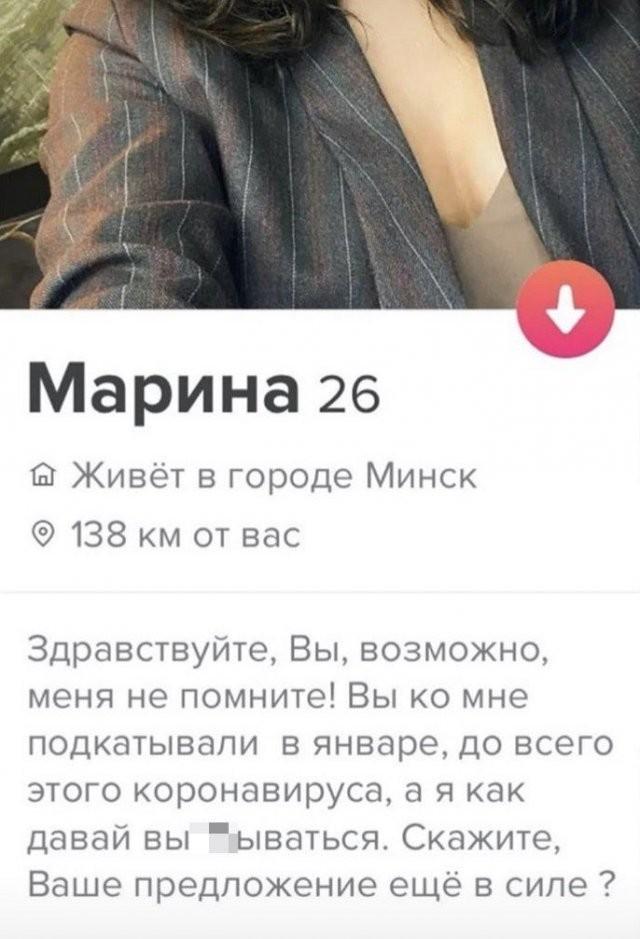Оригинальные анкеты на сайтах знакомств (14 фото)
