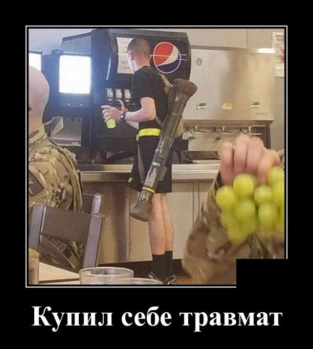 Демотиваторы (20 фото) 01.05.2020