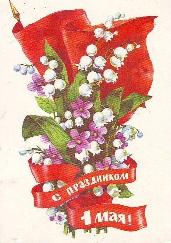 Открытки из СССР ко дню международной солидарности трудящихся (15 фото)