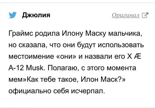 Реакция сети на странное имя сына Илона Маска (11 фото)