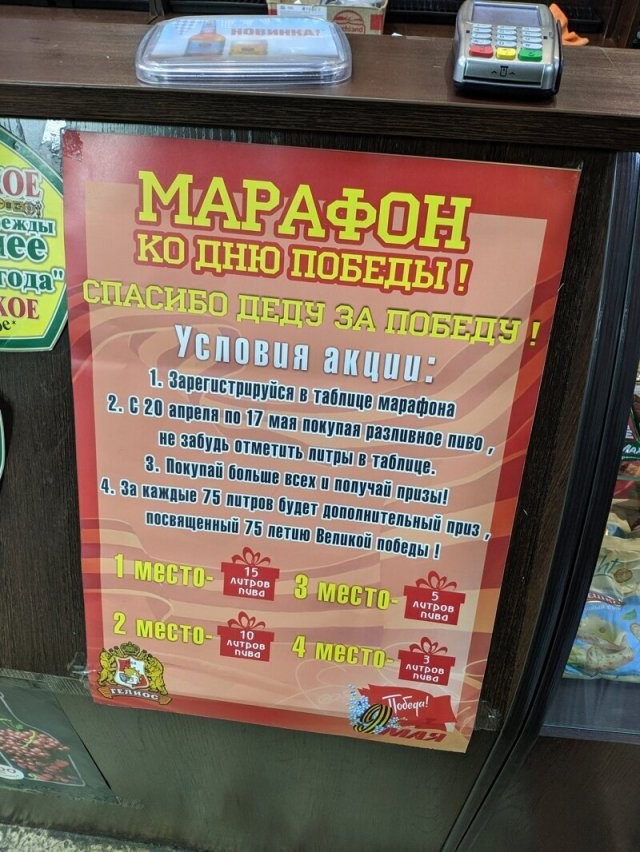 Подборка фейлов в преддверии 9 мая (15 фото)