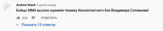 Мнение о Соловьеве после его конфликта с Василием Уткиным (15 фото)