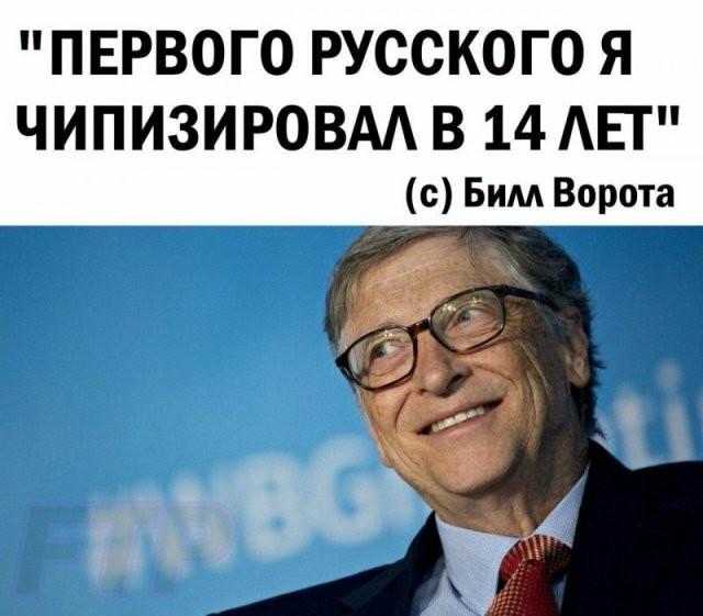 Реакция социальных сетей на новость что Билл Гейтс собирается(13 фото)