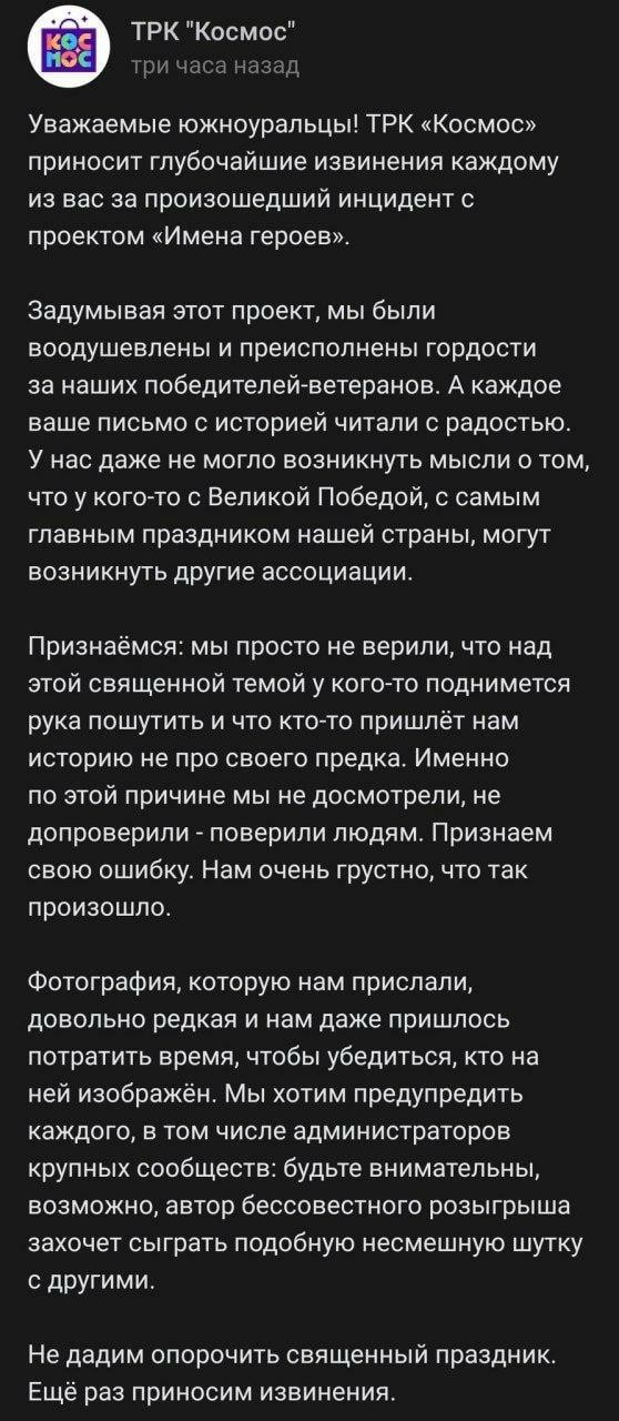 Фейл в исполнении челябинского ТРК, пришлось извиняться (2 фото)
