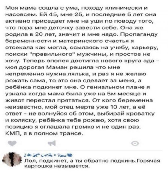 Брызги безумия с женских форумов (16 фото)