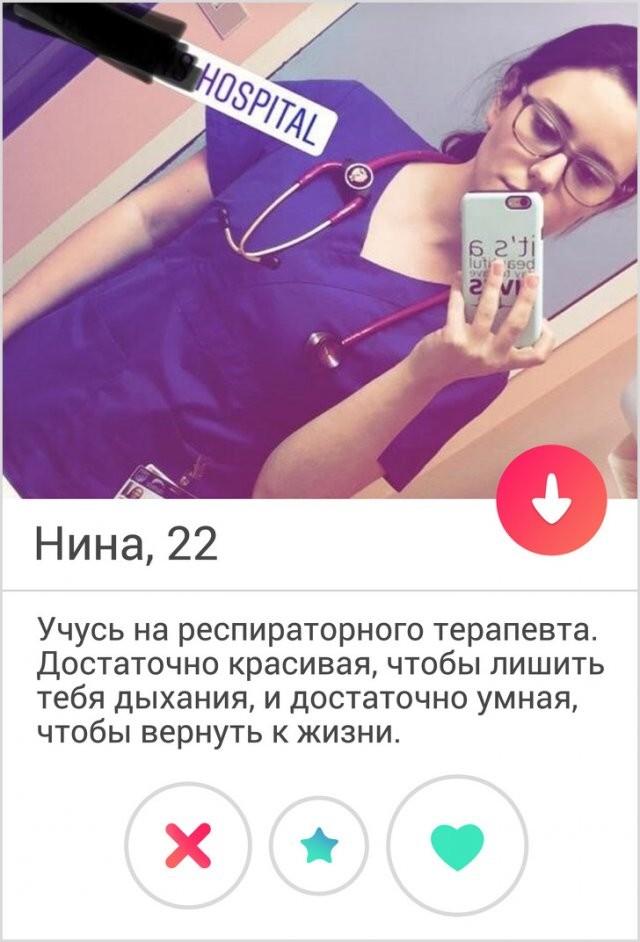 Забавные анкеты с сайта знакомств (16 фото)