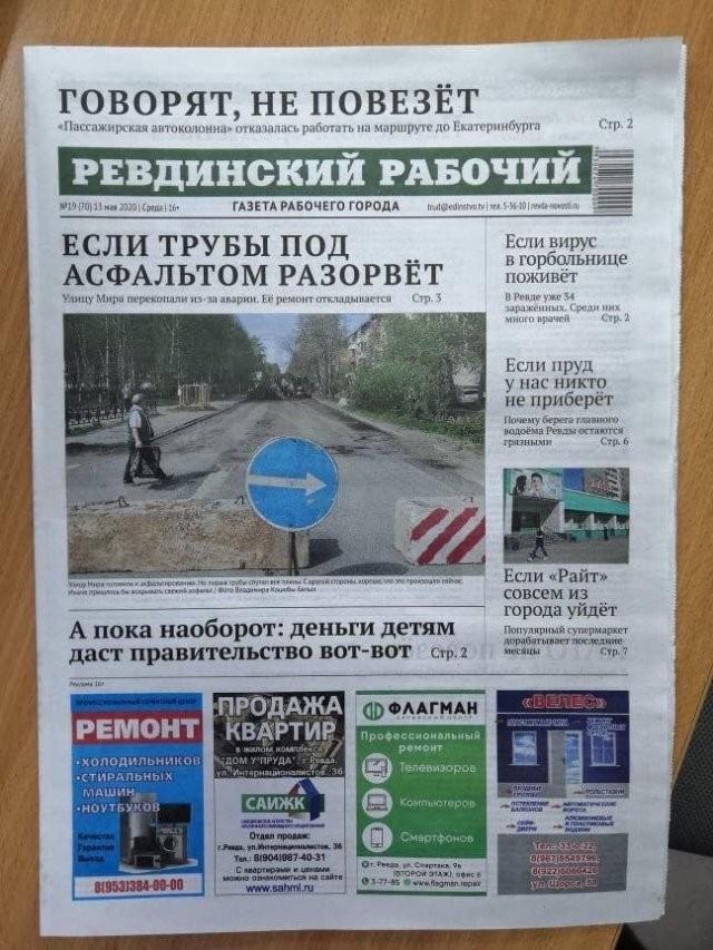 Заголовки «Ревдинский рабочий», захочется прочитать дважды (10 фото)