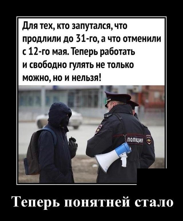 Демотиваторы (20 фото) 18.05.2020