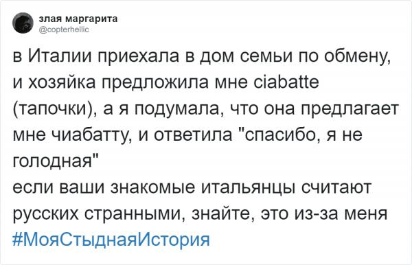 """Флешмоб в Твиттере: """"Моя стыдная история"""" (14 фото)"""