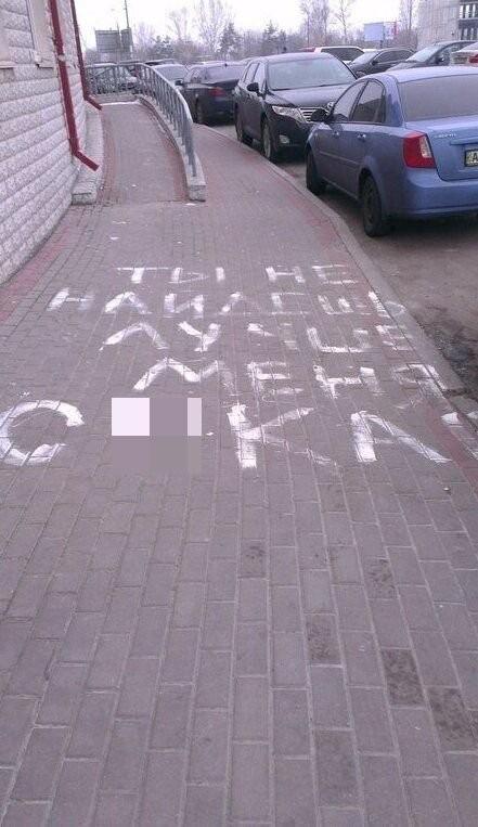 Смешные и эмоциональные послания, оставленные на асфальте (15 фото)