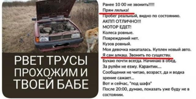 Безумные и смешные объявления о продаже автомобилей (15 фото)