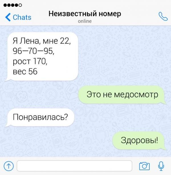 Подборка провальных попыток познакомиться через СМС (15 фото)