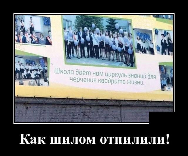Демотиваторы (20 фото) 21.05.2020