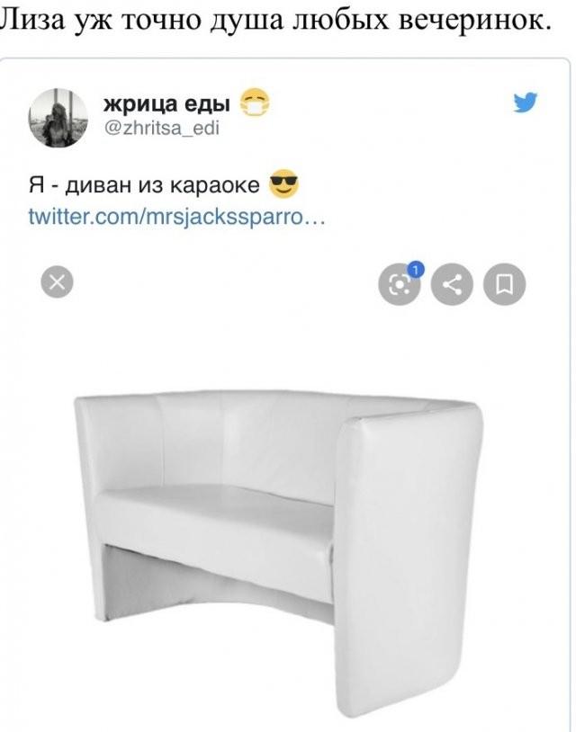 """Новый флешмоб: найди свое """"диванное"""" имя (10 фото)"""