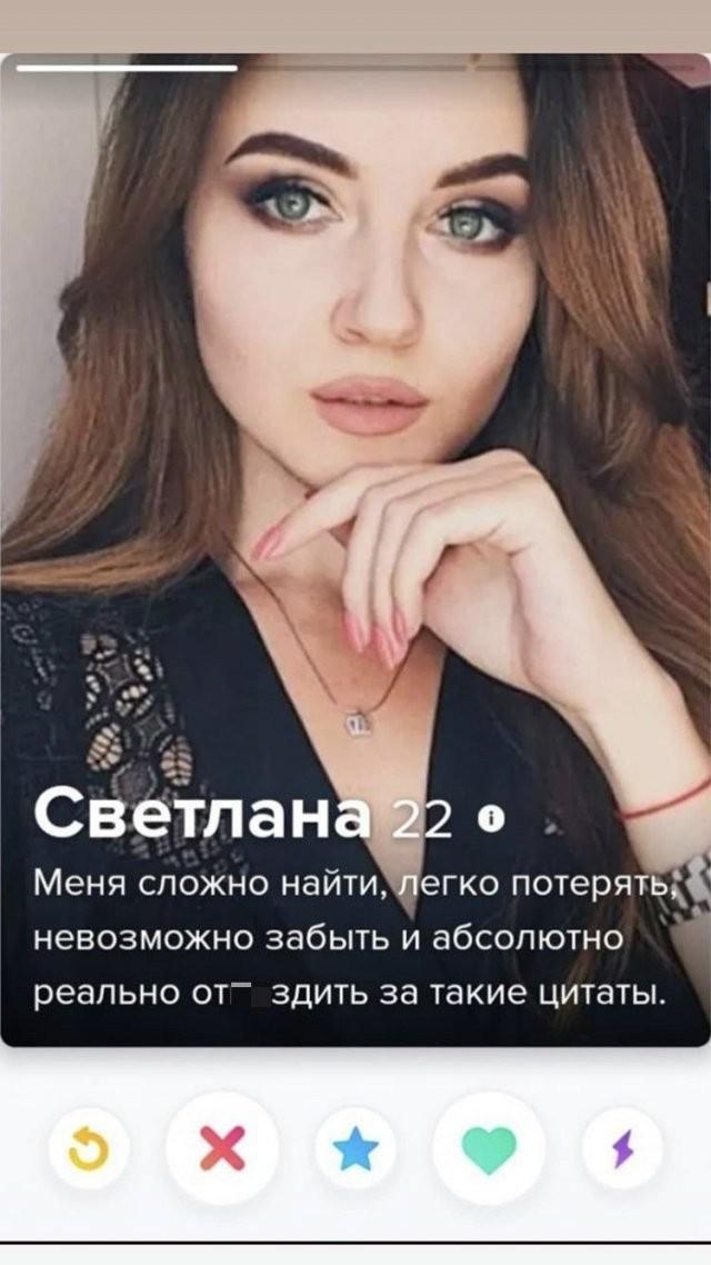 """Люди из """"Тиндера"""", с которыми лучше не шутить (14 фото)"""