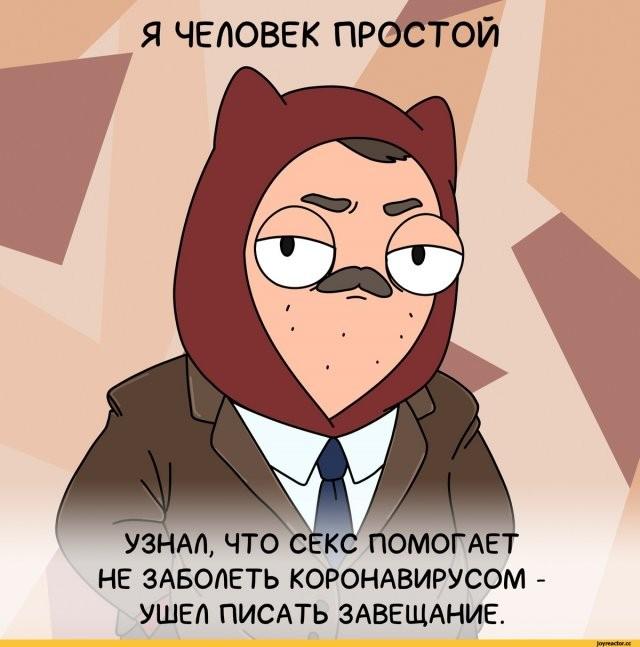 Юмор в эпоху коронавируса: лучшие мемы в Сети (15 фото)