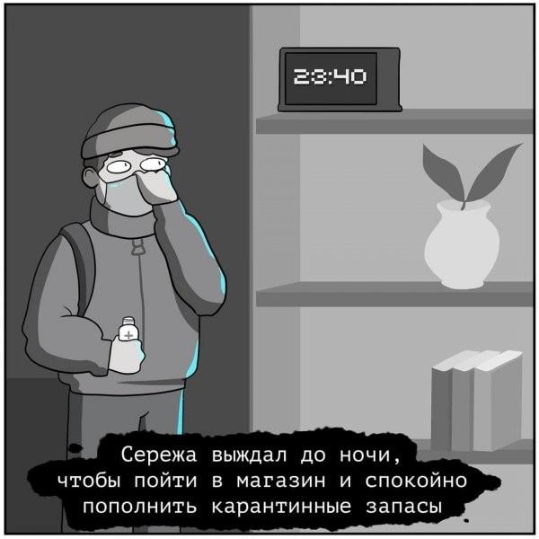 Комикс об ужасах жизни современного человека (23 фото)