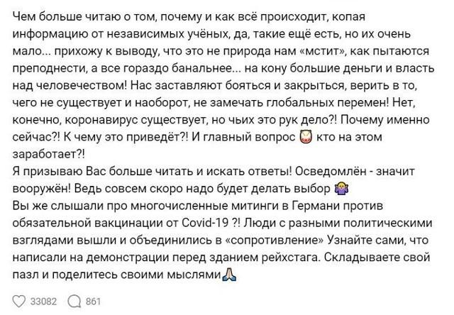 """Мария Кожевникова верит в """"коронавирусный заговор"""" (2 фото)"""