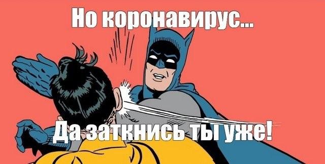 Коронавирусные мемы (15 фото)