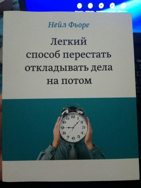 """Люди, чей главный девиз по жизни - """"только не суетитесь!"""" (14 фото)"""