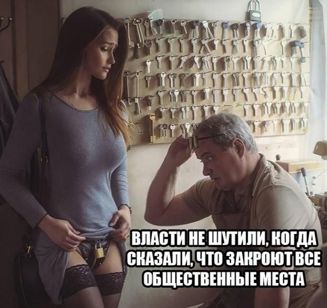 Шутки про Собянина, карантин и коронавирус (14 фото)