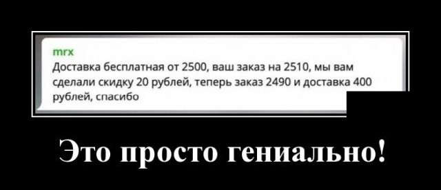 Демотиваторы (20 фото) 02.06.2020