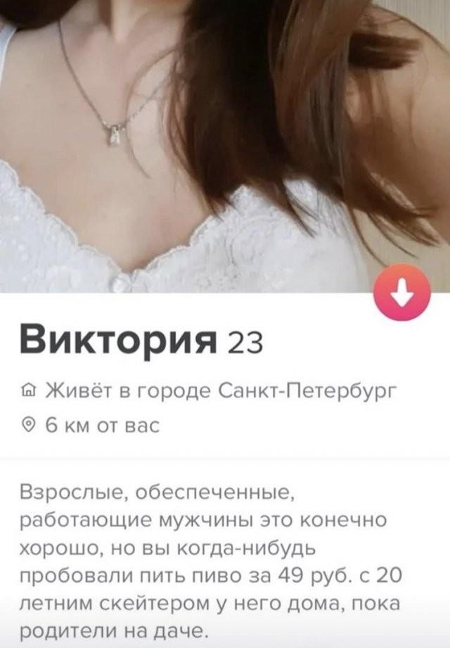 Меркантильные девушки и мужчины с сайтов знакомств (15 фото)