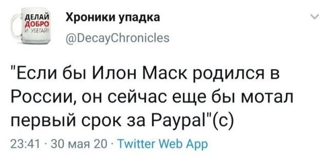 Реакция социальных сетей на шутку Маска в адрес Рогозина (14 фото)