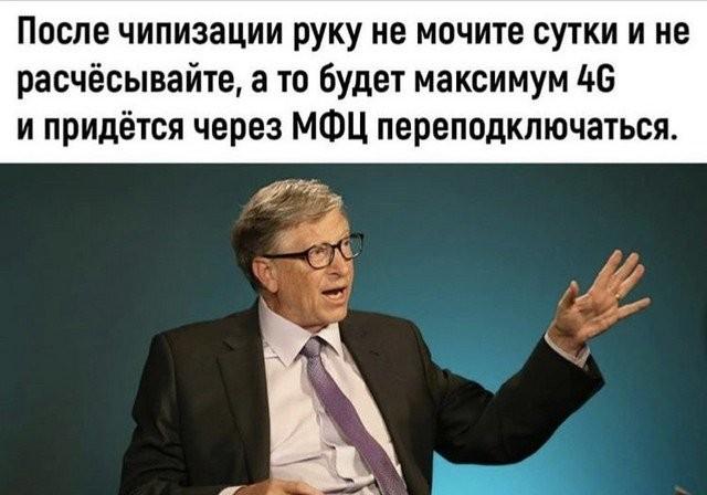 Чипирование Билл Гейтс и Ленин: о чем шутят люди на карантине(15 фото)