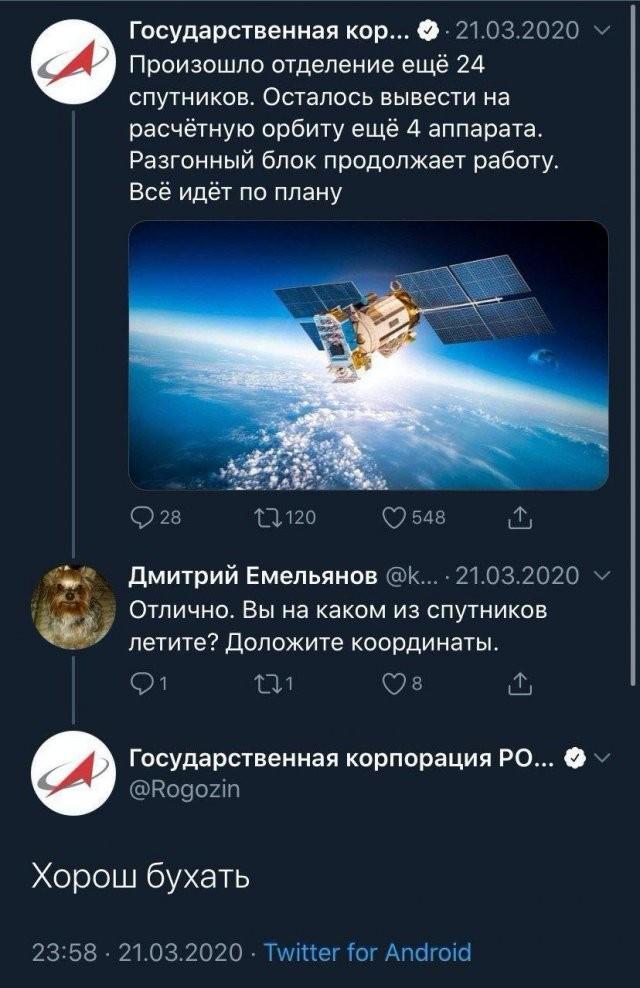 Аккаунт Дмитрия Рогозина в Твиттере переименовали (9 фото)