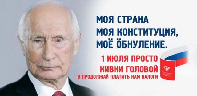 Реакция на голосование за внесение поправок в Конституцию РФ (9 фото)