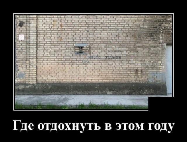 Демотиваторы (20 фото) 05.06.2020