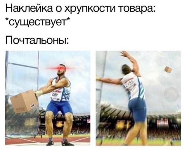 """Шутки про работу """"Почты России"""" (14 фото)"""