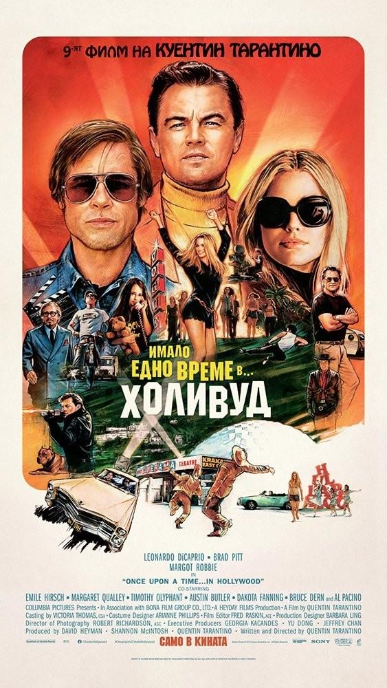 Забавные названия популярных фильмов на болгарском языке (16 фото)
