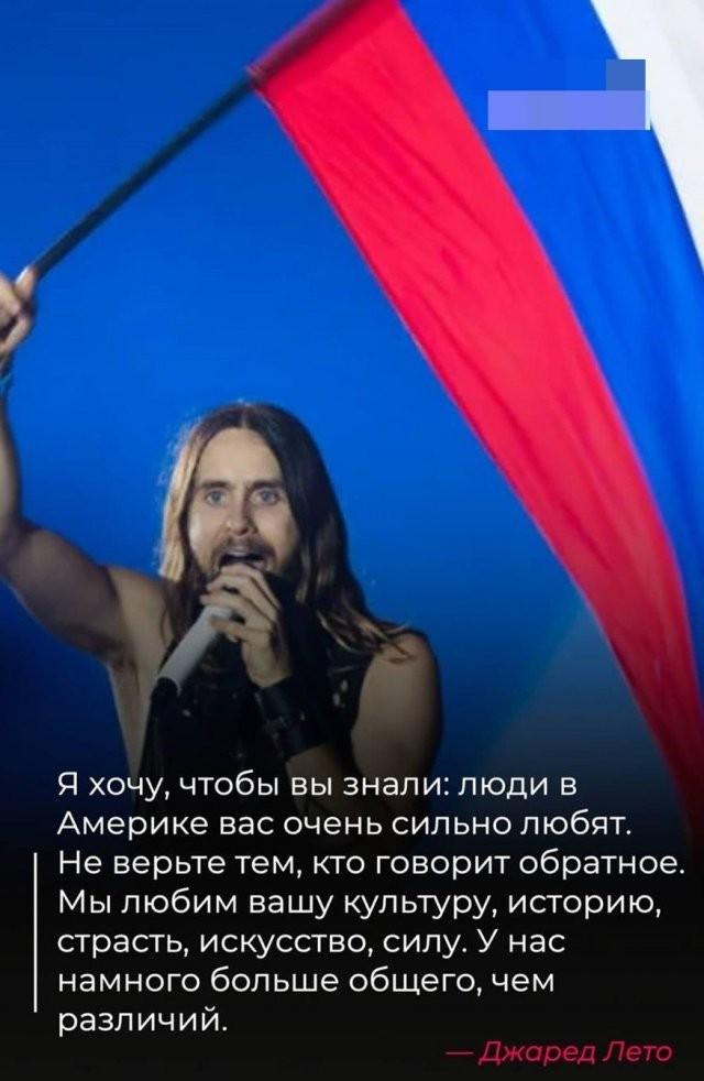 Что западные знаменитости думают о России? (10 фото)