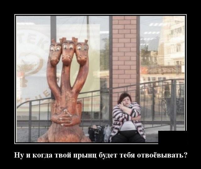 Демотиваторы (20 фото) 17.06.2020